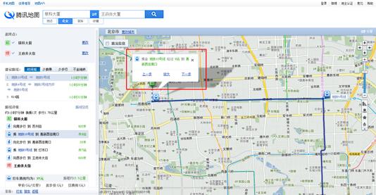 腾讯地图 - 使用帮助