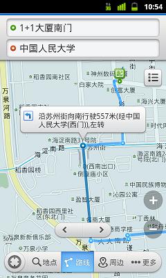 手机腾讯地图